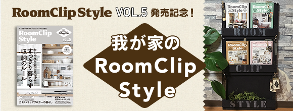 RoomClipのイベント RoomClip Style vol.5 発売記念!我が家のRoomClip Style