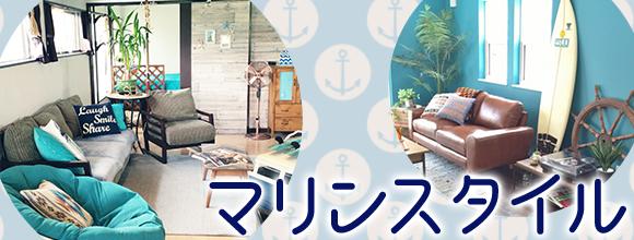 マリンスタイルイベント by RoomClip