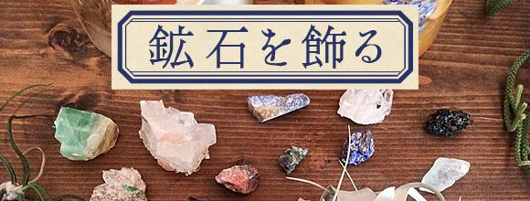 RoomClipのイベント 鉱石を飾る