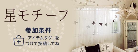 RoomClipのイベント 【アイテムタグつけてね】星モチーフ