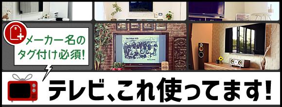 RoomClipのイベント 【メーカー名のタグ付け必須!】テレビ、これ使ってます!