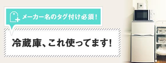 【メーカー名のタグ付け必須!】冷蔵庫、これ使ってます!イベント by RoomClip