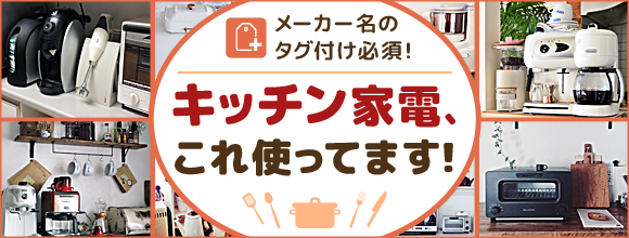 【メーカー名のタグ付け必須!】キッチン家電、これ使ってます!イベント by RoomClip