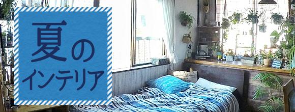 RoomClipのイベント 夏のインテリア