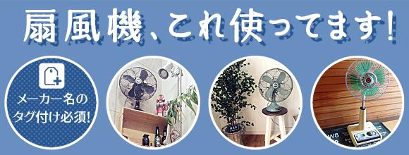 RoomClipのイベント 【メーカー名のタグ付け必須!】扇風機、これ使ってます!