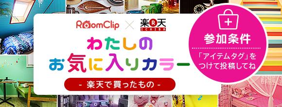RoomClipのイベント 「わたしのお気に入りカラー」-楽天で買ったもの-