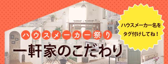 ハウスメーカー祭り!「一軒家のこだわり」イベント by RoomClip