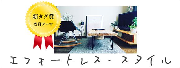 【「新タグ賞」受賞テーマ】エフォートレス・スタイル