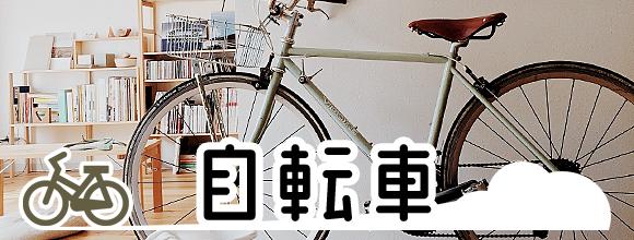 RoomClipのイベント 自転車