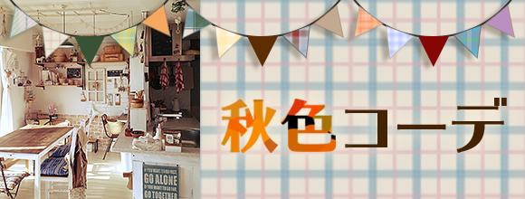 RoomClipのイベント 秋色コーデ