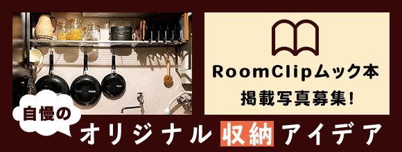 RoomClipのイベント RoomClipムック本掲載写真募集!自慢のオリジナル収納アイデア