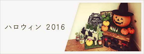 RoomClipのイベント ハロウィン 2016