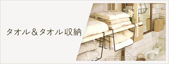 RoomClipのイベント タオル&タオル収納