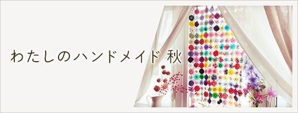 わたしのハンドメイド 秋イベント by RoomClip