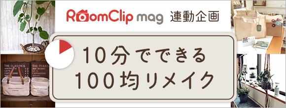 RoomClipのイベント 10分でできる100均リメイク 【RoomClip mag連動企画】