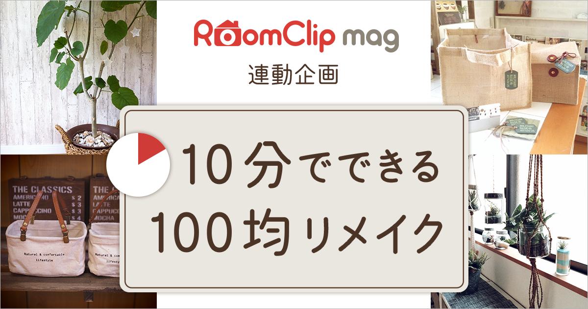 10分でできる100均リメイク 【RoomClip mag連動企画】