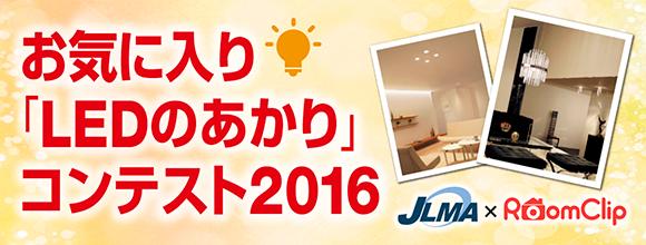 お気に入り「LEDのあかり」コンテスト2016 by日本照明工業会