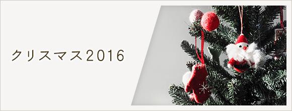RoomClipのイベント クリスマス 2016