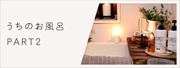 RoomClipのイベント うちのお風呂 パート2