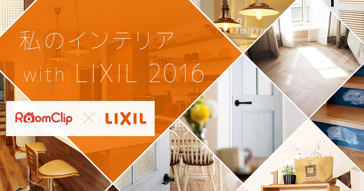 私のインテリア with LIXIL 2016