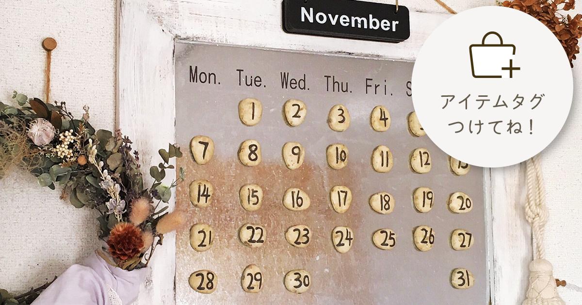 「アイテムタグつけてね」カレンダー