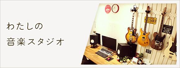 RoomClipのイベント わたしの音楽スタジオ