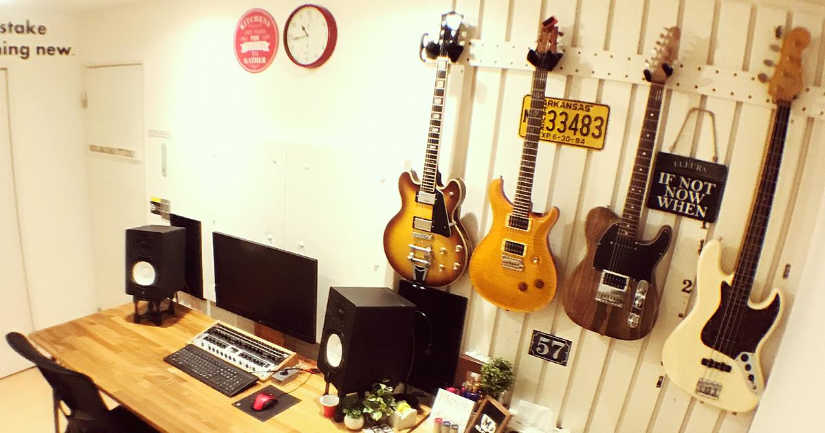 わたしの音楽スタジオ