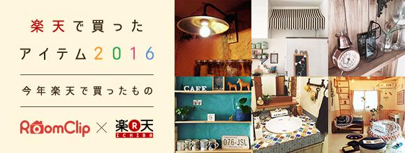 「楽天で買ったアイテム2016」 -今年楽天で買ったもの-イベント by RoomClip