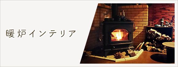 RoomClipのイベント 暖炉インテリア