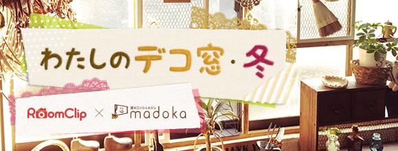 わたしのデコ窓・冬イベント by RoomClip