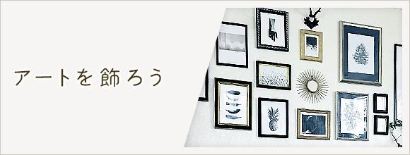 RoomClipのイベント アートを飾ろう
