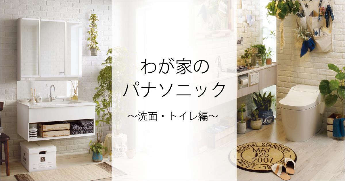 わが家のパナソニック 〜洗面・トイレ編〜