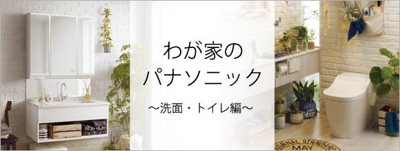RoomClipのイベント わが家のパナソニック 〜洗面・トイレ編〜