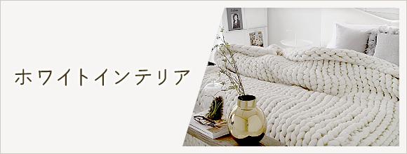 RoomClipのイベント ホワイトインテリア
