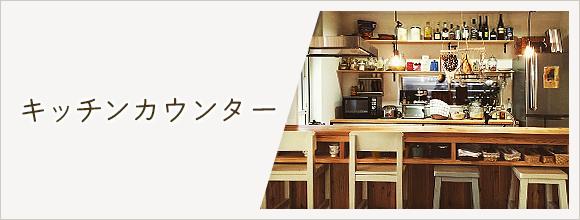RoomClipのイベント キッチンカウンター