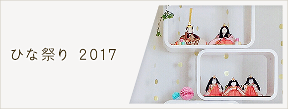 RoomClipのイベント ひな祭り 2017