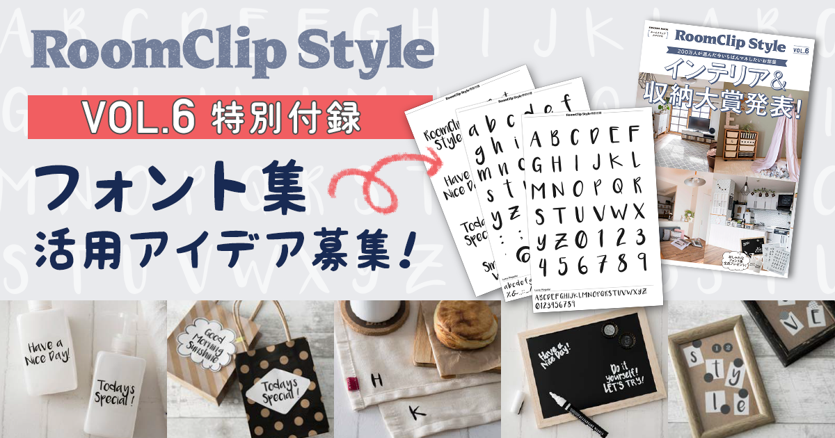 RoomClip Style vol.6発売記念!フォント集活用アイデア募集
