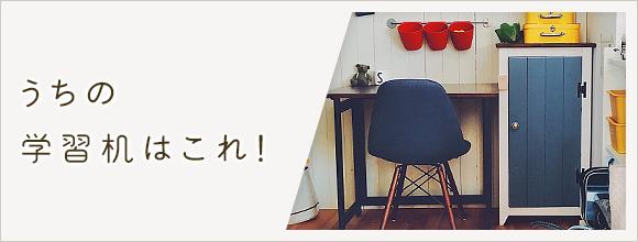 RoomClipのイベント うちの学習机はこれ!
