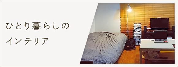 RoomClipのイベント ひとり暮らしのインテリア