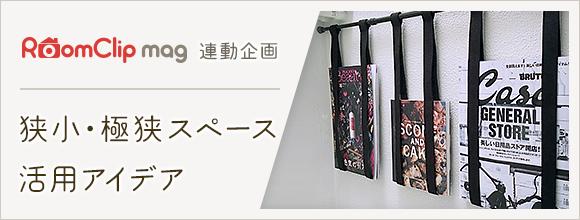 RoomClipのイベント 狭小・極狭スペース活用アイデア 【RoomClip mag連動企画】