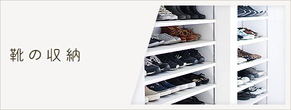 RoomClipのイベント 靴の収納
