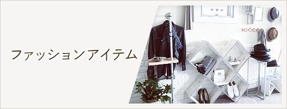 RoomClipのイベント ファッションアイテム