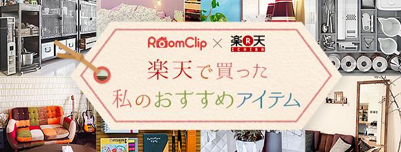 RoomClipのイベント 楽天で買った私のおすすめアイテム