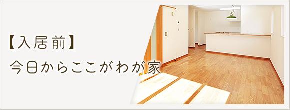 RoomClipのイベント 【入居前】今日からここがわが家