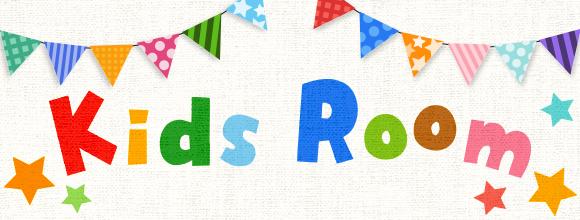 RoomClipのイベント うちの子供部屋!