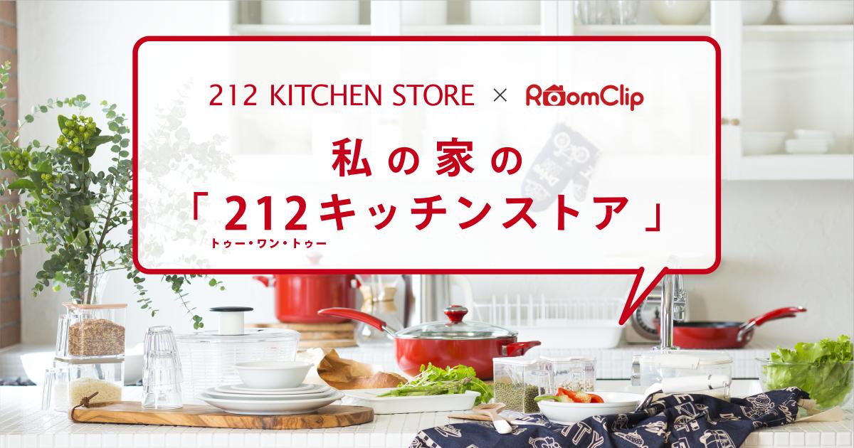 私の家の「212キッチンストア」 〜キッチン・テーブルコーディネート〜