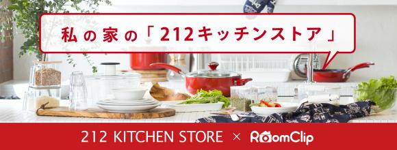 RoomClipのイベント 私の家の「212キッチンストア」 〜キッチン・テーブルコーディネート〜