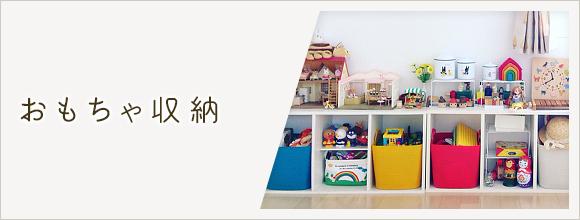 おもちゃ収納イベント by RoomClip