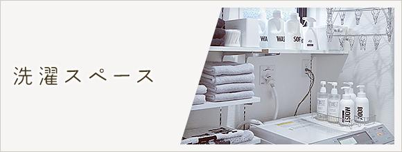 RoomClipのイベント 洗濯スペース