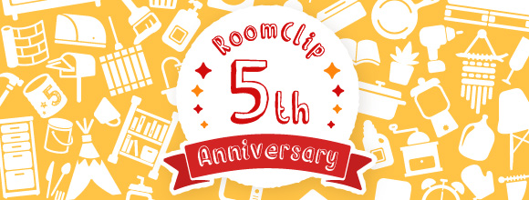 RoomClipのイベント RoomClip5周年記念イベント 「RoomClipより年上のモノ」